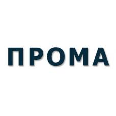 Компания «ПРОМА» город Оренбург